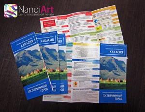 Буклеты - печать буклетов в Саяногорске