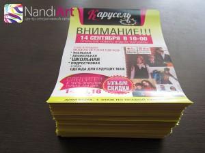 Листовки - печать листовок в Саяногорске